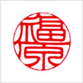 銀行印(姓または名彫り)
