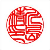 実印(姓名彫り)