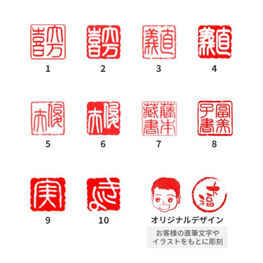 游印(ゴム製落款印)オリジナルデザイン
